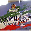 2014-0126【桃園。龜山】南僑肥皂工廠