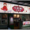 2014-0321【新北。永和】仁愛公園/樂華夜市