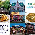 仁川中國城+自由公園+松月洞童話村