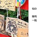 2010_10_31_01仙台一日遊_上篇