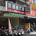 20110518_板橋江子翠_黑鑽義麵屋