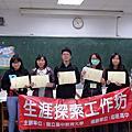2015忠明高中生涯探索工作坊