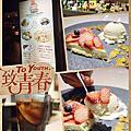 170313賞味篇~信義區癮客餐酒館晚餐