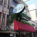 170816賞味篇~大安區櫻花羿日式炭火燒肉(原櫻花林日式炭火燒肉)