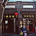護國寺老街&梅蘭芳故居。北京
