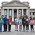 2018.03.17臺灣博物館之旅