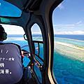 2016.7-8 沖繩