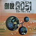 二手書 便宜賣! 電路學 C語言 89S51 微積分 大放送~