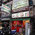 【逢甲美食】豐成麵館
