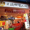 【逢甲美食】日瀛咖哩工坊