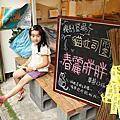 パン貓吐司堡專賣店-台南1030604
