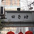 20140307 杭州上海行 Day 4: 豫園、新天地、田子坊