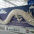 20160929 名古屋出境