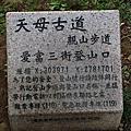 20090131 走春:水管路.文化大學.陽明山