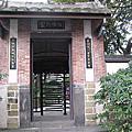 20100117 板橋林家花園