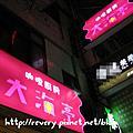 20100402台中大海亭咖哩廚房