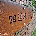 2010-10 台北、基隆金瓜石第1-2天