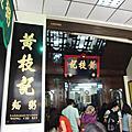 【2012澳門之旅】DAY2-3 大三巴 議事廳前地(大雨)
