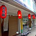 【台北美食】瀧食堂日式料理