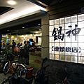 【台北食記】鍋神刷刷鍋 (中和總店)