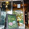 尼克咖啡勤美店