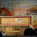 2012台灣溫泉美食嘉年華暨南投溫泉季啟動典禮
