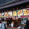20150505橫濱球場觀戰