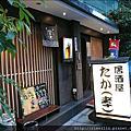 20110729 日本料理孝