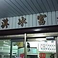 20120630 三味食堂