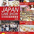 東京蛋糕博覽會