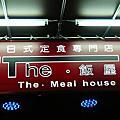光華商場日式定食專賣店
