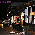川湯溫泉餐廳