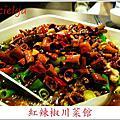 紅辣椒川菜館