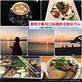 20170401-足立美術館+關東煮