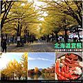 2014北海道賞楓1023-1027