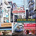 0306-都電荒川線-巢鴨商店街+Kotori Cafe+ごま福堂 巣鴨店