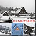 0120-相倉口+菅沼+白川合掌村
