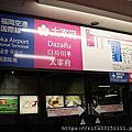 0419  福岡機場到市區