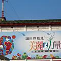 2011.2.5過年PART 3-2010台北國際花卉博覽會