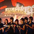 2008/7/25黑糖群俠傳首映會