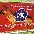 第29屆警犬繁殖訓練賽