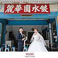 煌明 & 立茜 婚禮攝影