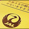 日本航空七夕祈願活動