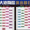 2013大港開唱
