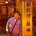 新台灣原味餐廳