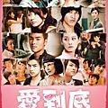 2009/03/06 電影【愛到底】