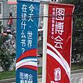 2009北京國際書展