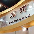 2010台北國際書展