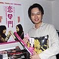 20060505(戀之門獲獎)