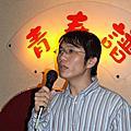 20061110(青春譜行)